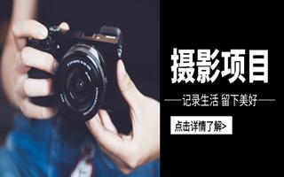 一个可以月赚过万的摄影项目分享